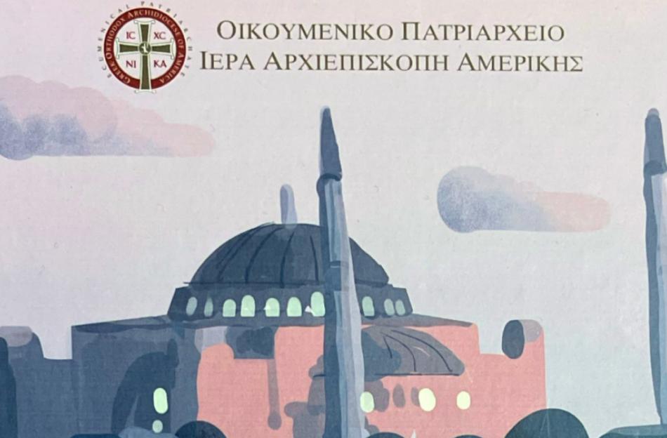 Ιερά Αρχιεπισκοπή Αμερικής: Παιδικό Βιβλίο για την Αγία Σοφία